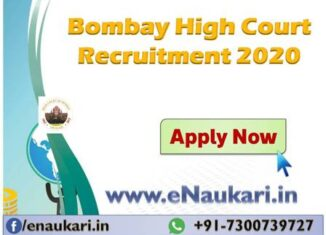 Bombay-High-Court-Recruitment-2020